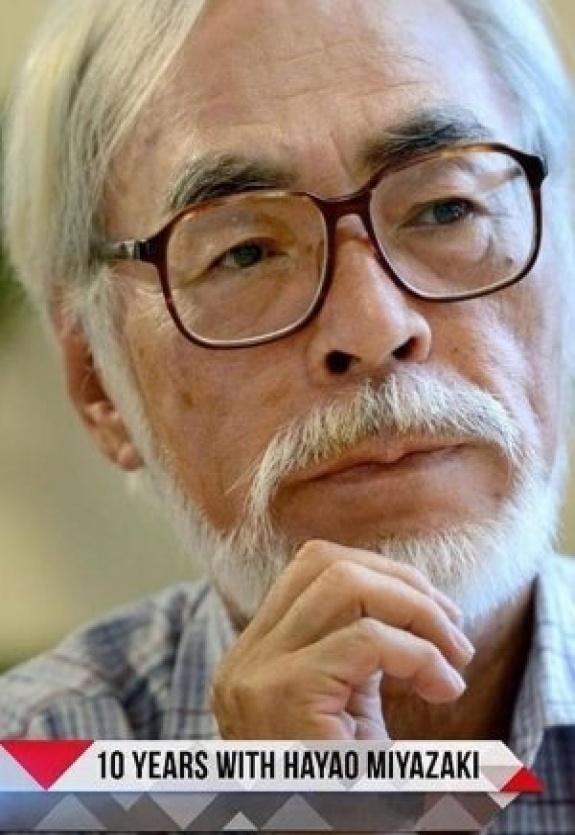 10 лет с Хаяо Миядзаки