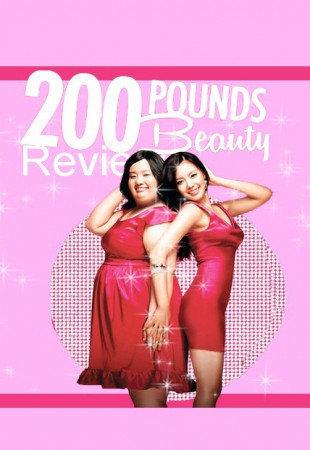 200 фунтов красоты