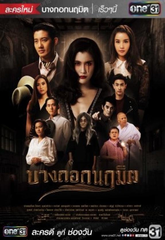 Бангкокский призрак