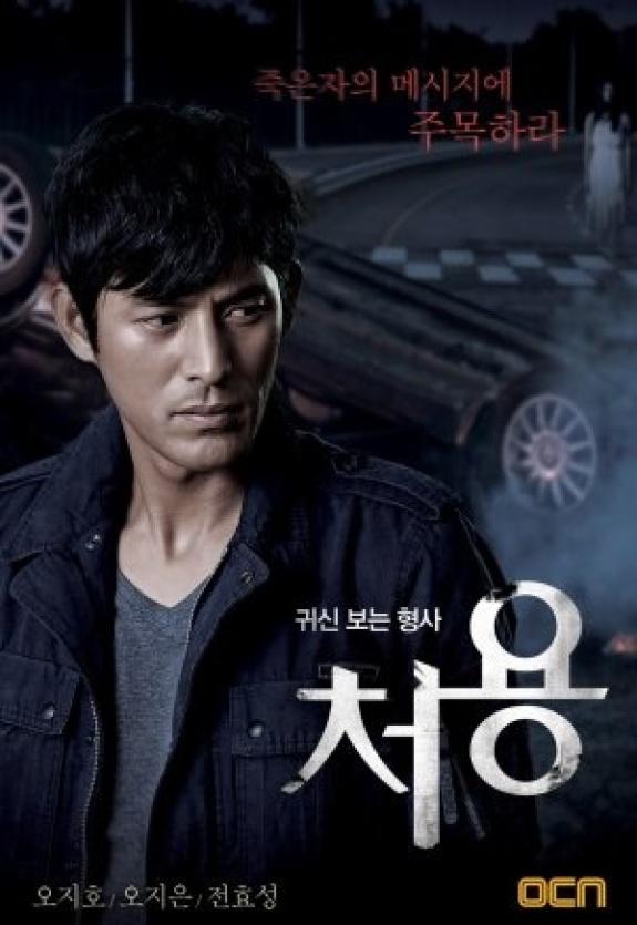Чо Ён - детектив, видящий призраков