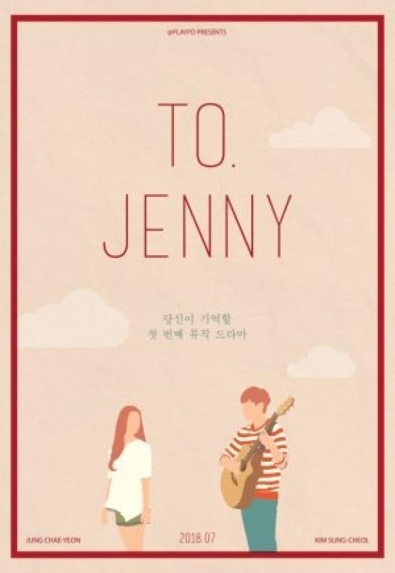 Для Дженни