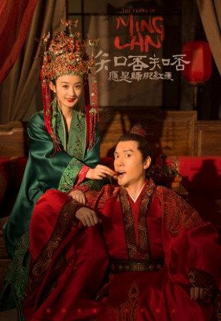 Дочь наложницы: история Мин Лань