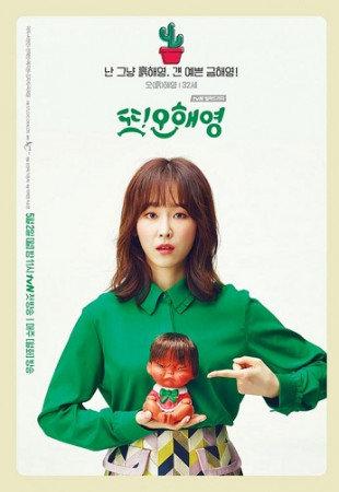 Другая О Хэ Ён
