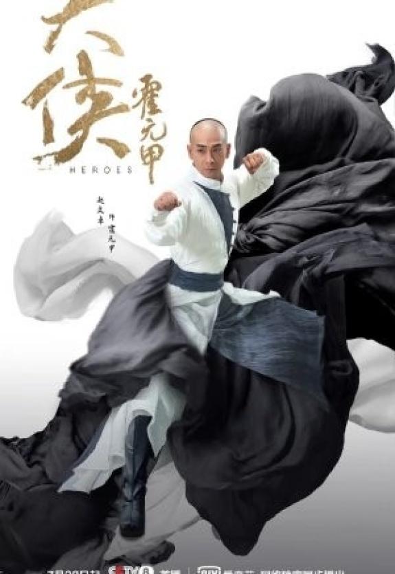 Хо Юань Цзя