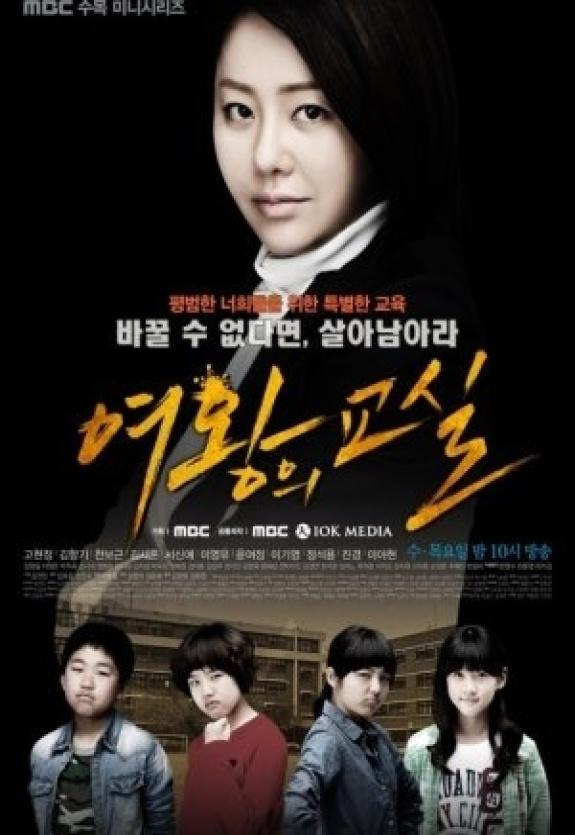 Класс королевы (корейская версия)
