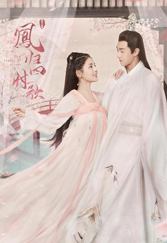 Легенда о Цзинь Янь