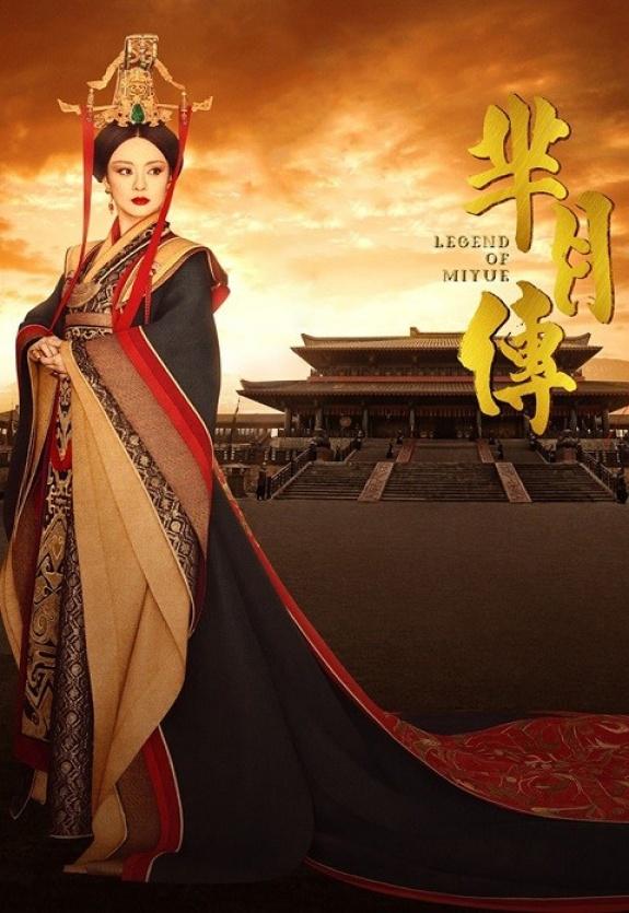 Легенда о Ми Юэ