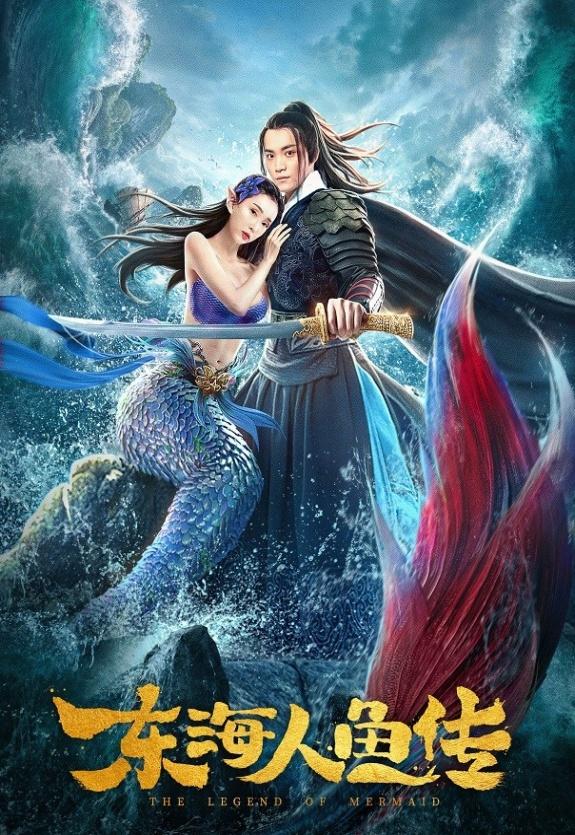 Легенда о русалке