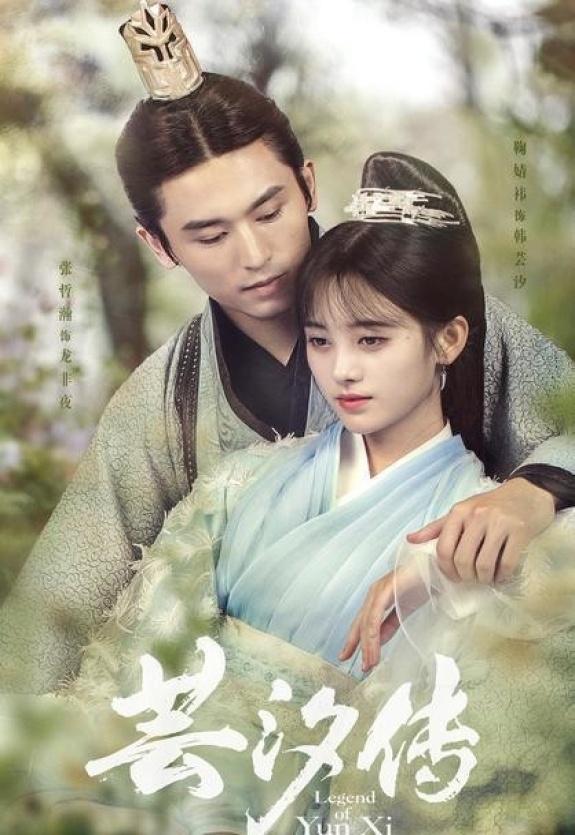 Легенда о Юньси