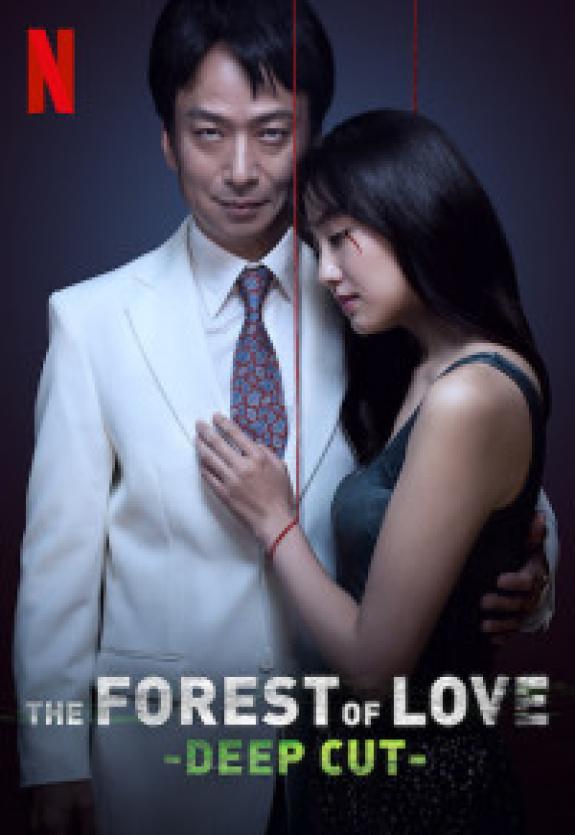 Лес любви: Еще глубже