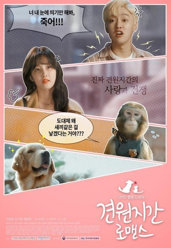 Любовь обезьяны и собаки