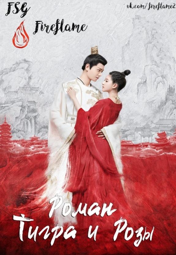 Роман Тигра и Розы