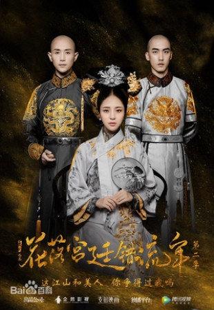 Любовь в императорском дворце