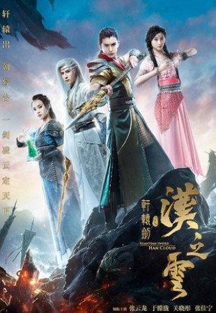 Меч Сюань Юаня: Легенда об облаках Хань