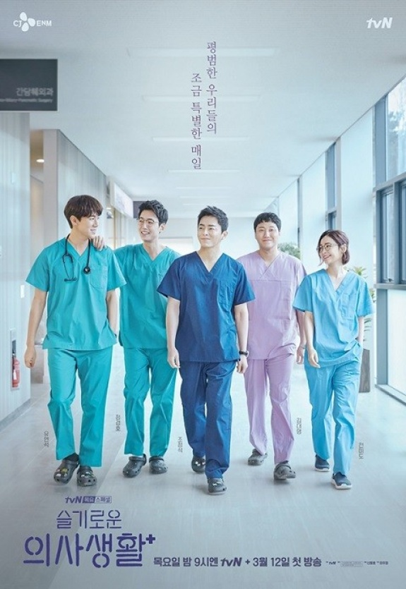Мудрая жизнь в больнице