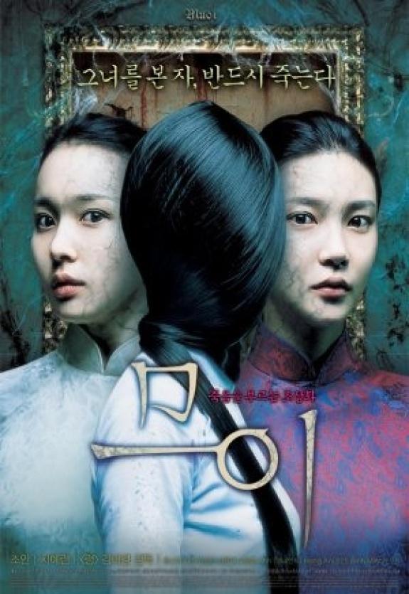 Муой: Легенда о портрете