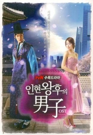 Мужчина королевы Ин Хён