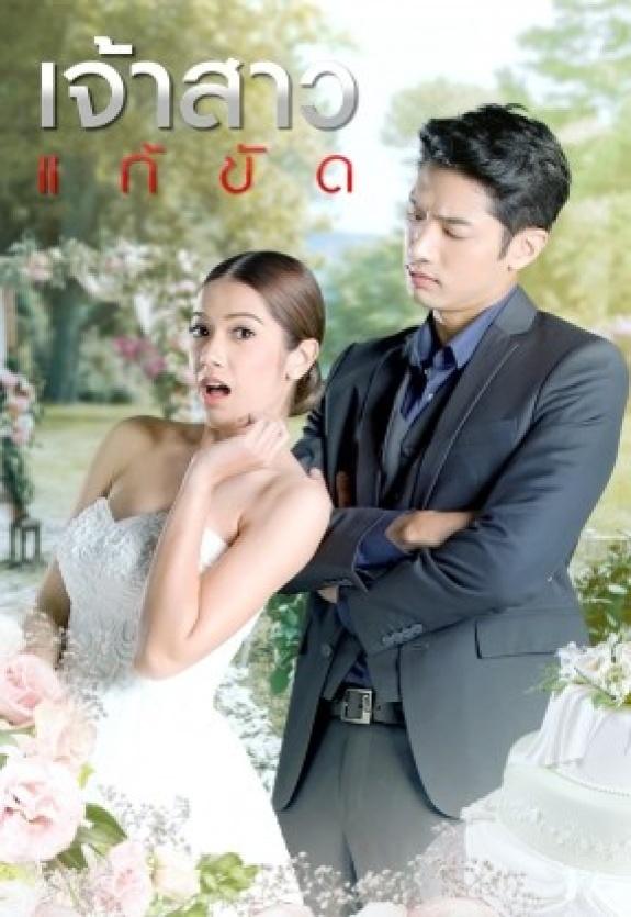 Невеста на замену
