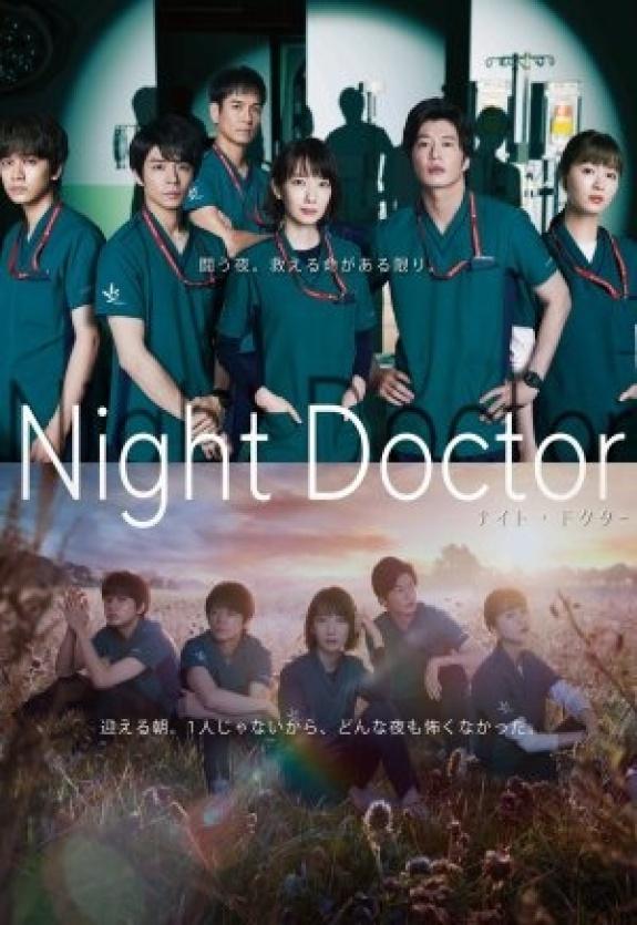 Ночной доктор