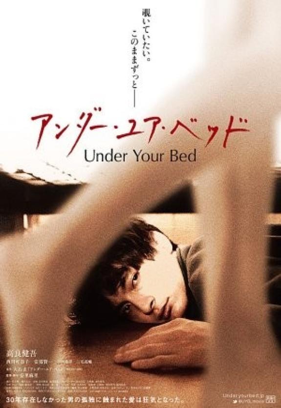 Под твоей кроватью