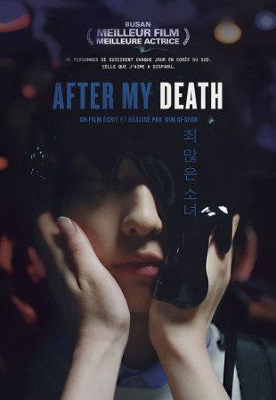 После моей смерти