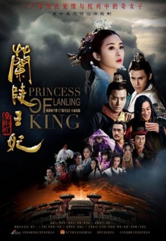 Принцесса короля Лань Лин