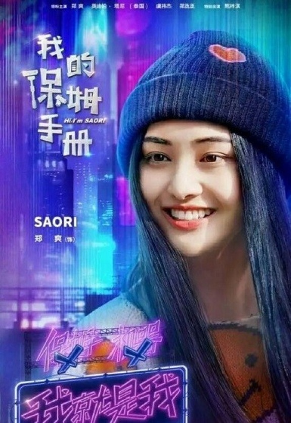 Привет, меня зовут Саори
