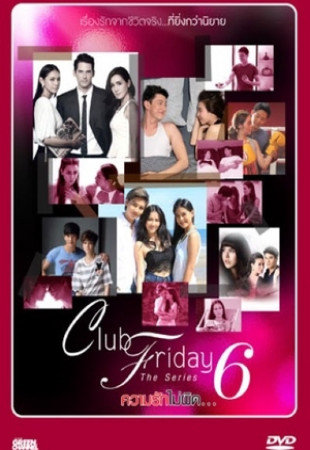 Пятничный клуб 6: Невозможная любовь