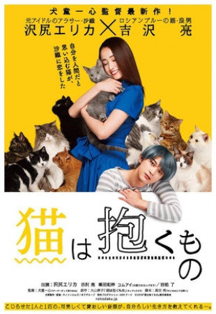 С котом на руках