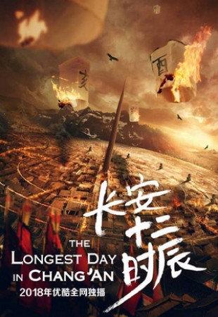 Самый длинный день в Чанъане