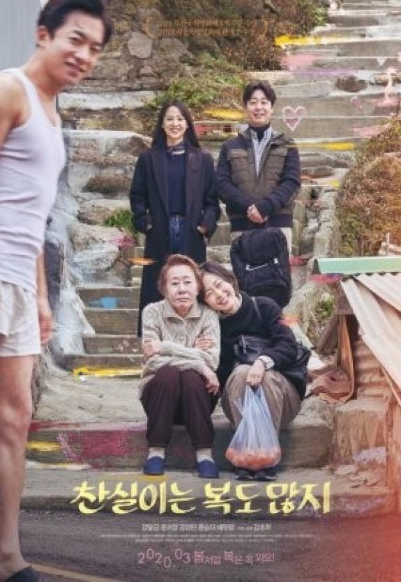 Счастливица Чхан Силь