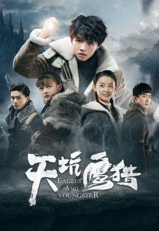 Соколиная охота на Тянь Кэн