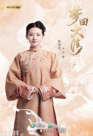 Сон о династии Цин