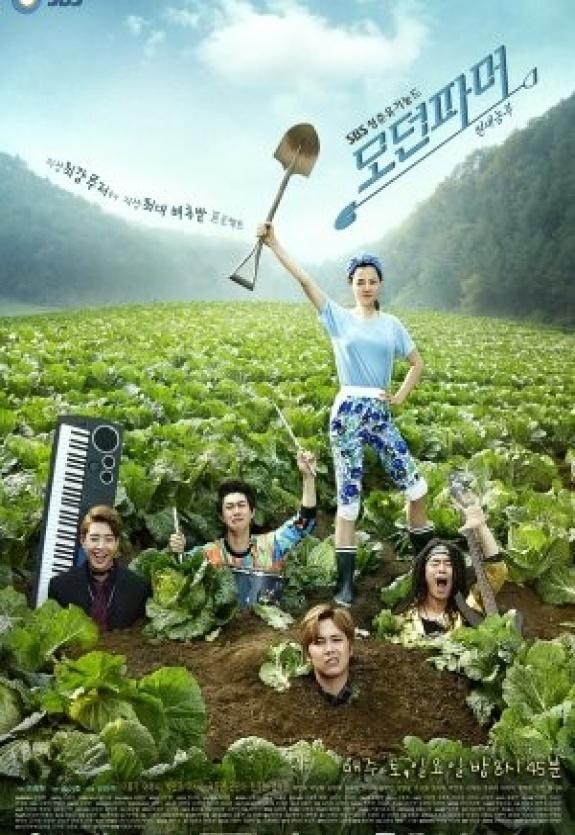 Современный фермер
