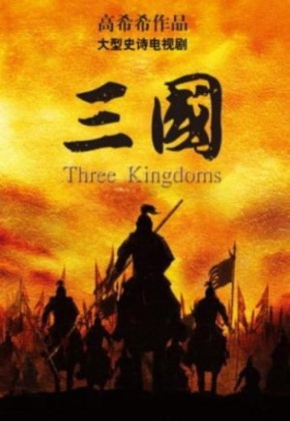 Троецарствие