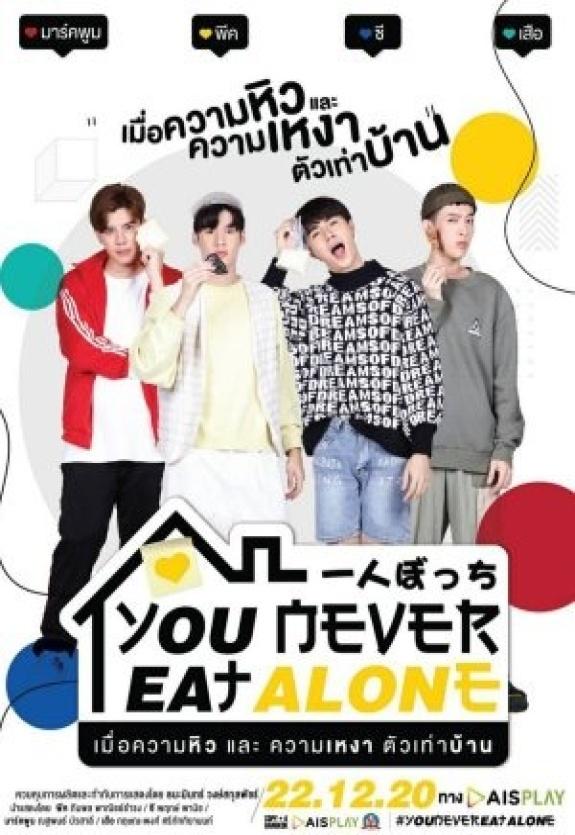 Ты никогда не ешь один