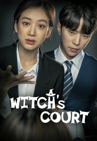 Ведьмин суд