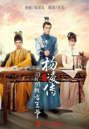 Возвращение принца Ян Лин в Мин