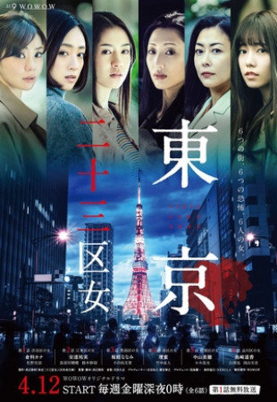 Женщины токийских районов