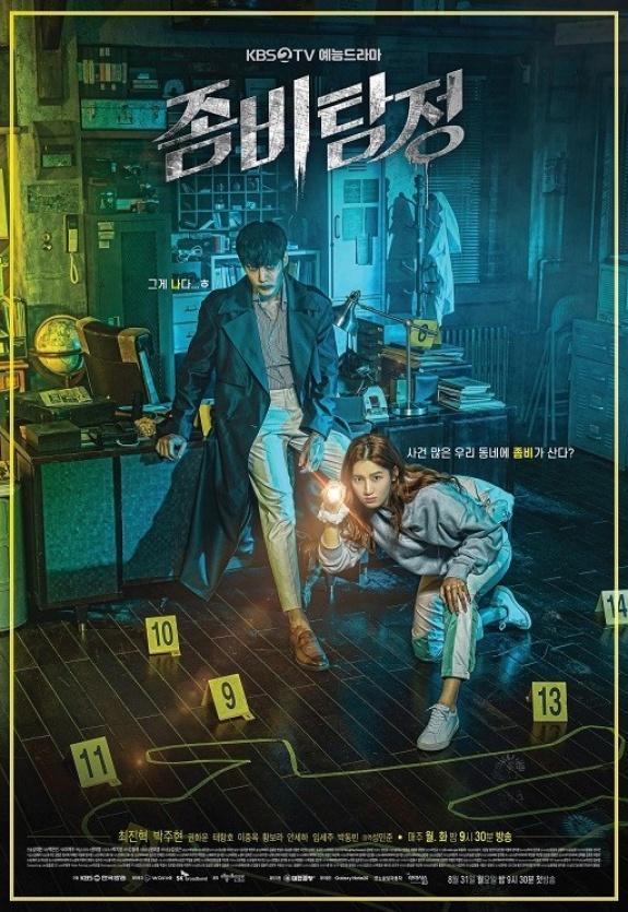 Зомби-детектив